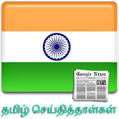 Tamil News India All Newspaper