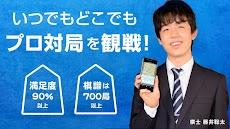 将棋アプリ ライブでプロ対局が観られる 将棋連盟ライブ中継6ヶ月買い切り版 入門・初心者でも安心のおすすめ画像1