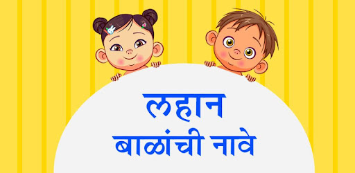 Marathi Baby Names Apps On Google Play