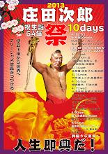 Photo: 庄田次郎 祝生誕64年祭 10days フライヤーおもて 2013.03