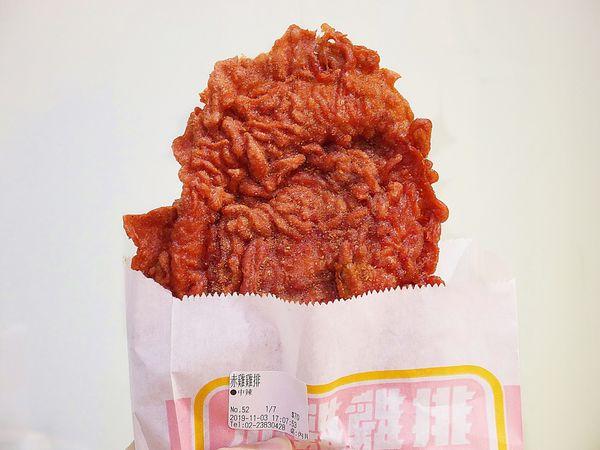 赤雞雞排  - 台北車站特色小吃,有色雞排你看過,但連雞肉調味每款各有特色的你吃過嗎? 新口味酒鬼雞排