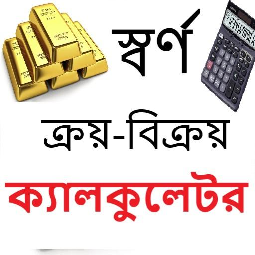 Gold Calculator (Gram, Vhori / Tola) Android APK Download Free By UTKAL BANIK