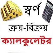 Gold Calculator (Gram, Vhori / Tola) Android APK Download Free By UTKAL BANIK
