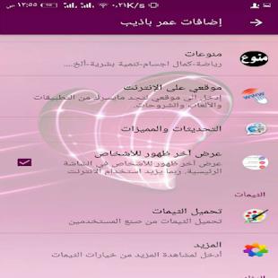 Watasab Plus Omar Omar - náhled