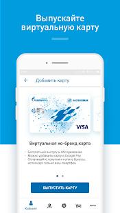 App АЗС Газпромнефть - скидка 50 копеек с литра от 30л APK for Windows Phone