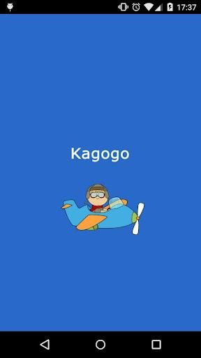 Kagogo回国带物