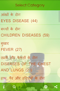 Homeopathic Medicines (दवाएँ) App Latest Version  Download For Android 10