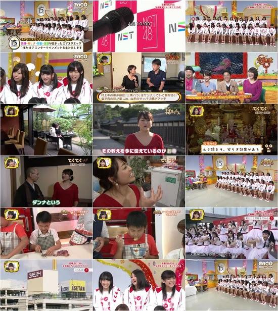 (TV-Variety)(480p) NTG48 – Smile Stadium 151003