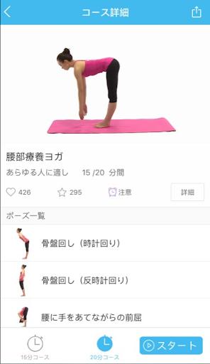 腰部療養ヨガ