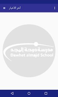 مدرسة دوحة المجد - náhled
