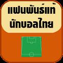 แฟนพันธ์แท้นักบอลไทย icon