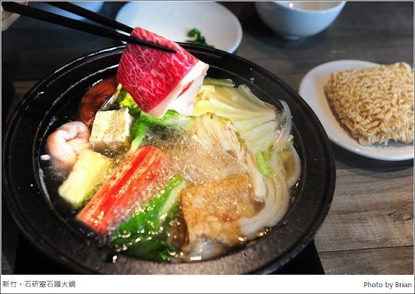 新竹石研室石頭火鍋。好吃好氣氛特色文青火鍋店