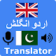 Pro English Urdu Voice Translator & Dictionary App APK