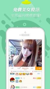 95Live直播-免費中文語音視訊互動直播家族 screenshot 3