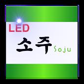 LED for 소주