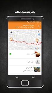 سائقين عربتي - Arabty drivers - náhled