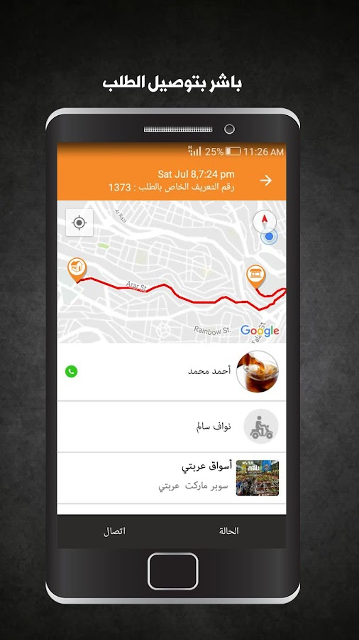 ‫سائقين عربتي - Arabty drivers‬‎- screenshot