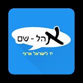 Ohel-Shem