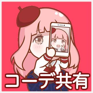 コーデ共有掲示板