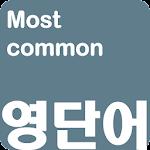 회화에서 사용하는 영어단어 (켜자마자/무의식 학습) icon