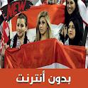 اغاني المنتخب العراقي بدون انترنت   2019 icon