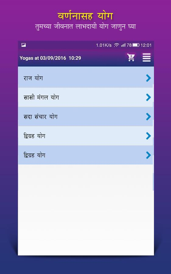 Online matchmaking kundli in marathi