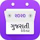 Download Gujarati Calendar 2020 - ગુજરાતી કેલેન્ડર 2020 For PC Windows and Mac