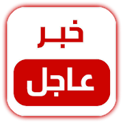 App @ خبر عاجل APK for Windows Phone