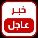 @ خبر عاجل icon