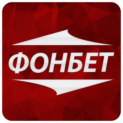 Ставки - Фонбет