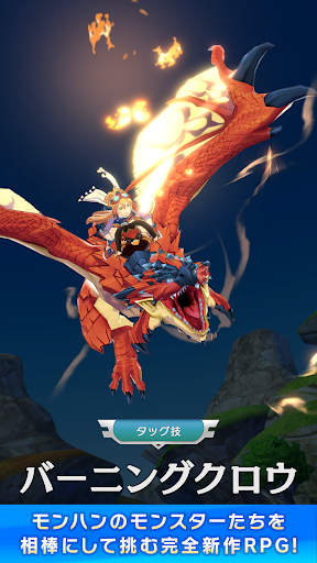 モンスターハンター ライダーズ apkbreak screenshots 1