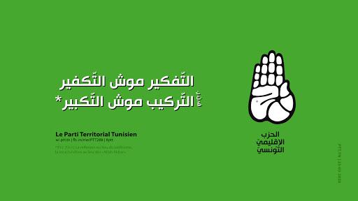 الحزب الإقليميّ التنّونسيّ