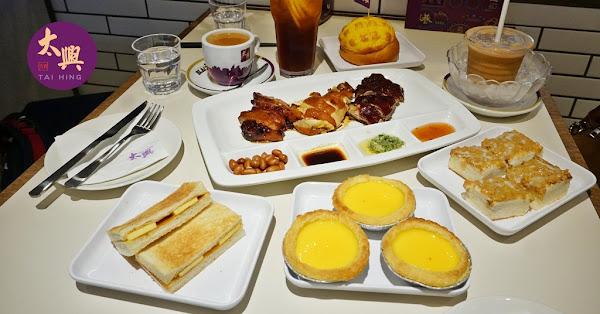 太興茶餐廳 台北店