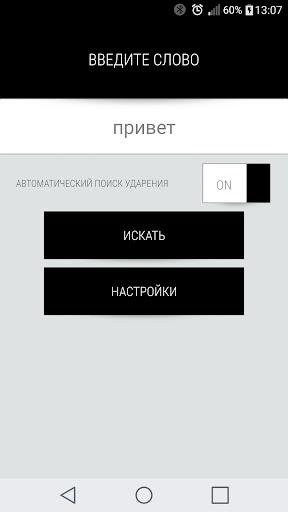 Screenshot for Рифмус Pro. Генератор рифм. in Hong Kong Play Store