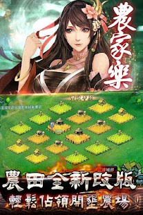 風雲天下 - 計謀!策略!真三國- screenshot thumbnail