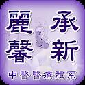 麗馨中醫診所 承新中醫診所 icon