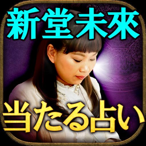 予約殺到【新堂未來】当たる占い・魔数術 娛樂 App LOGO-APP開箱王