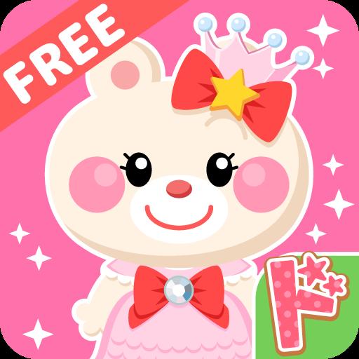 プリンセスルームへようこそ!【Free版】-ドキドきっず- 教育 App LOGO-硬是要APP