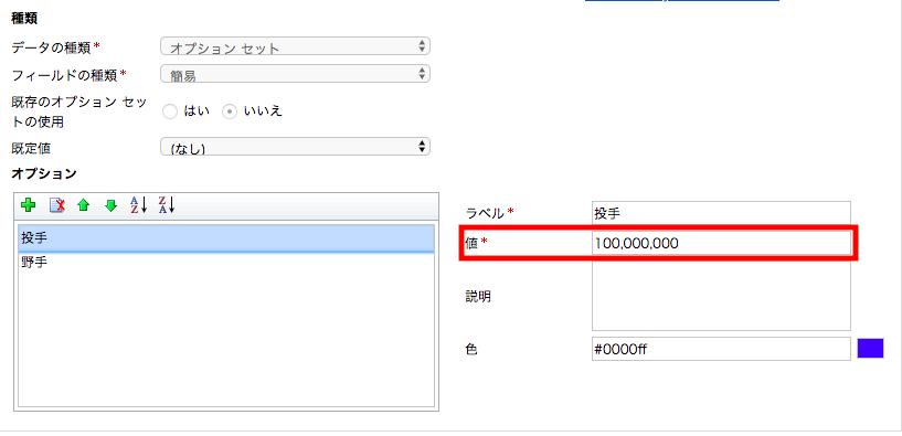オプションセットは値(数値)を使用する