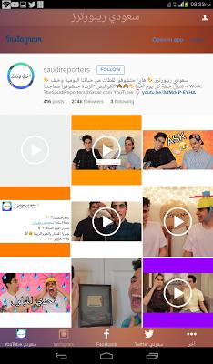 سعودي ريبورترز - screenshot