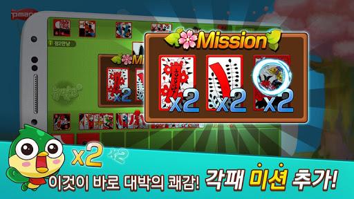 Pmang Gostop with BAND 67.0 Screenshots 20