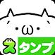 無料スタンプ・顔文字(´・ω・`)筋肉スタンプ