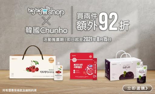BBS_韓國Chunho買兩件額外92折_760x460.jpg