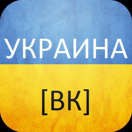 Украина ВК