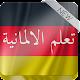 Download تعلم اللغة الألمانية بالصوت مجانا For PC Windows and Mac
