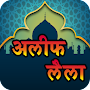 Alif Laila Stories Hindi APK icon