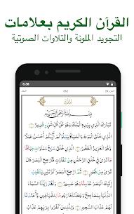 Muslim Pro مسلم برو – رمضان 3