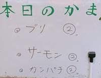 独楽寿司 本日のかま