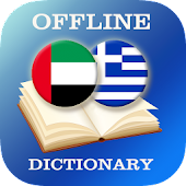 Arabic-Greek Dictionary