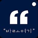바로여기 - 대한민국 1등 마사지어플 icon